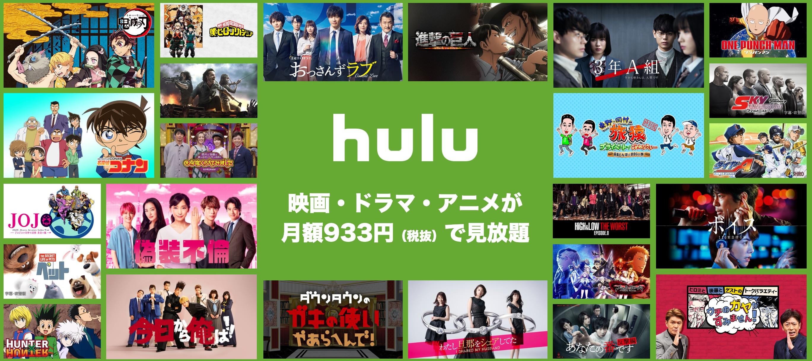 Hulu レビュー