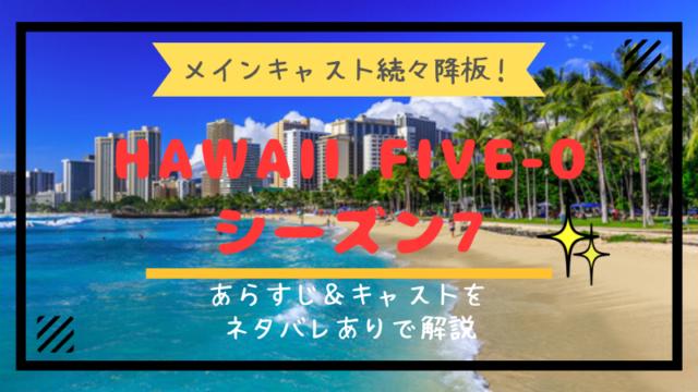 ハワイファイブオー シーズン7