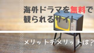 海外ドラマ 無料 サイト