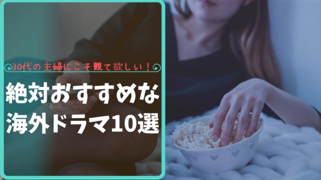 30代 主婦 おすすめ 海外ドラマ