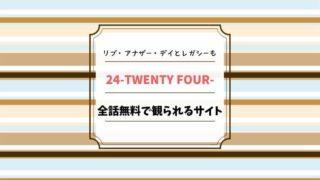 24 海外ドラマ 無料 サイト