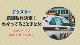 デクスター 続編