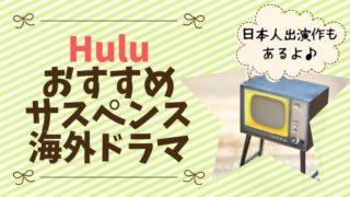 Hulu 海外ドラマ おすすめ サスペンス