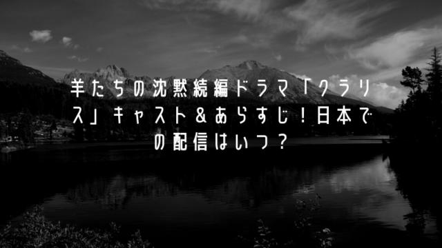 羊たちの沈黙続編ドラマ「クラリス」キャスト&あらすじ!日本での配信はいつ?