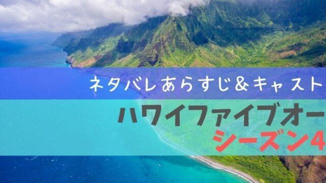 ハワイファイブオー シーズン4 ネタバレ キャスト