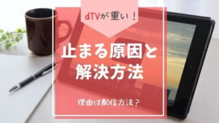 dtv 重い