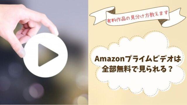 アマゾン プライム ビデオ 全部 無料