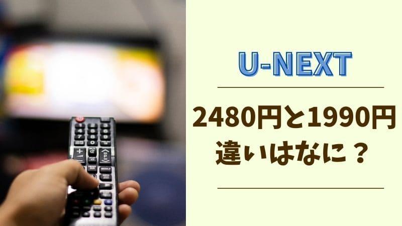u next 2480 円 1990 円 違い