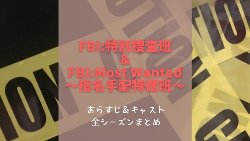 FBI 特別捜査班 キャスト スピンオフ