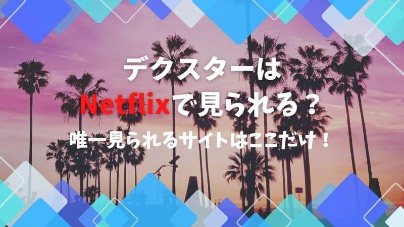 デクスター Netflix