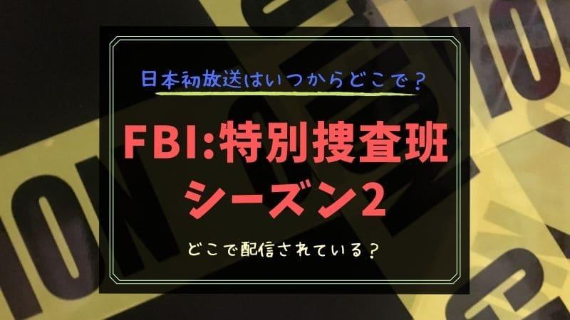 FBI:特別捜査班 シーズン2 配信