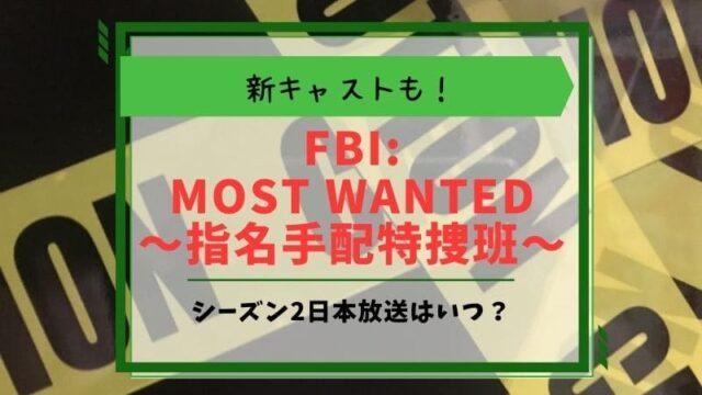 FBI:Most Wanted~指名手配特捜班~ シーズン2