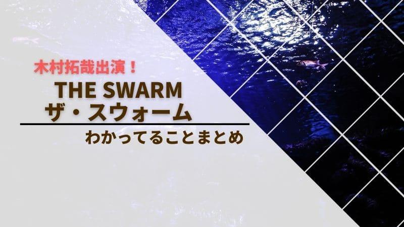 theswarm 木村拓哉