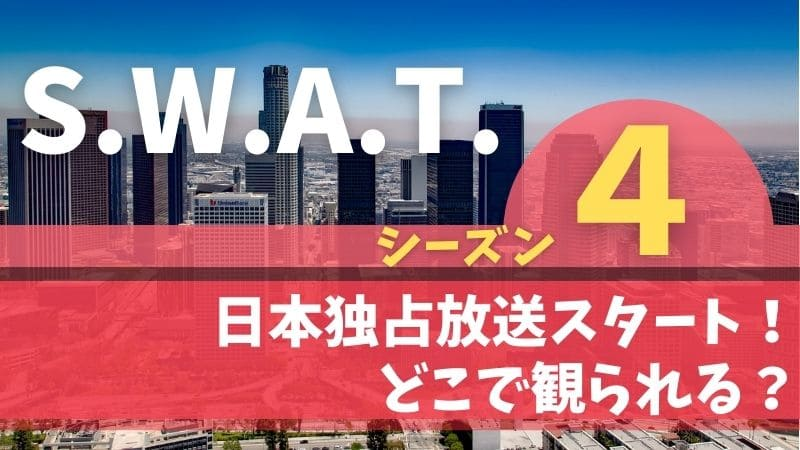 S.W.A.T. シーズン4 日本放送
