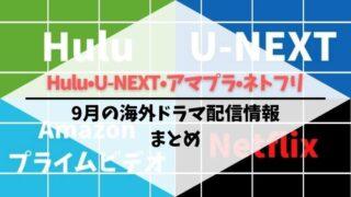 Hulu U-NEXT アマゾンプライムビデオ Netflix 9月 配信