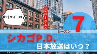 シカゴP.D. シーズン7 配信