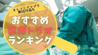 海外ドラマ 医療系 ランキング