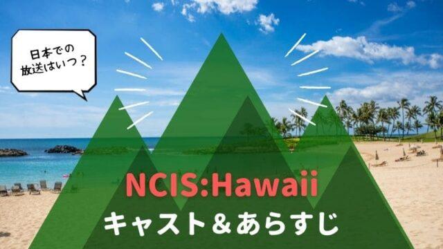 NCIS ハワイ キャスト